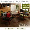 一家団らんのひとときを彩る レトロモダンソファダイニング Easily イーズリー 5点セット(テーブル+1Pソファ4脚) W120