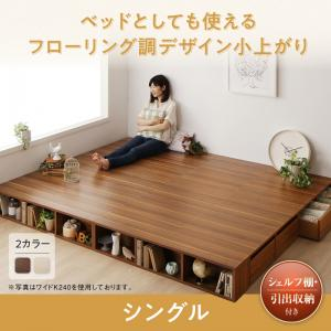 お客様組立 シェルフ棚・引出収納付きベッドとしても使えるフローリング調デザイン小上がり ひだまり シングル