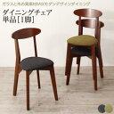 ガラスと木の異素材MIXモダンデザインダイニング Glassik グラシック ダイニングチェア 1脚椅子単品 椅子 チェア チェアー 1人掛けチェア 一人掛け イス・チェア ダイニングチェア