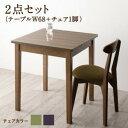 ガラスと木の異素材MIXモダンデザインダイニング Wiegel ヴィーゲル 2点セット(テーブル+チェア1脚) W68ダイニングセット ダイニング テーブル 椅子