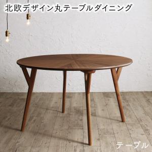 テーブル単品 テーブのみ ダイニングテーブル 単品 ウォールナットの光線張り北欧デザイン丸テーブルダイニング ennut エンナット ダイニングテーブル 直径120テーブル単品販売 ダイニング 机 食卓 家族 ファミリー ダイニングテーブル テーブル 食卓 木製