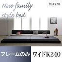 モダンデザインレザーフロアベッド BASTOL バストル ベッドフレームのみ ワイドK240(SD×2)マットレス無 ワイドサイズベッド マットレス含まれず ベッドフレーム フロアベッド 寝具・ベッド ローベッド ベット 木製 低床 低床ベッド 1