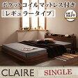 棚・コンセント付きフロアベッド【Claire】クレール【ポケットコイルマットレス:レギュラー付き】シングル寝具・ベッド ローベッド ベッド ベッドフレーム 木製 低床 低床ベッド