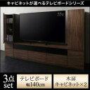 キャビネットが選べるテレビボード add9 アドナイン 3点セット(テレビボード+キャビネット×2) 木扉 W140収納家具 収納 壁面家具 テレビ台 キャビネット・コンソール CD・DVD・オーディオ収納 本収納