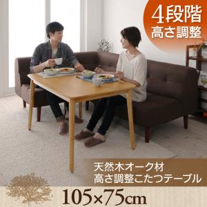 北欧デザイン高さ調整こたつテーブル Ramillies ラミリ 長方形(75×105cm)