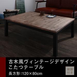 古木風ヴィンテージデザインこたつテーブル Nostalwood ノスタルウッド 4尺長方形(80×120cm)こたつテーブル こたつ テーブル単品 テーブル単品 テーブル 机 食卓 ダイニングテーブル 木製 食卓テーブル