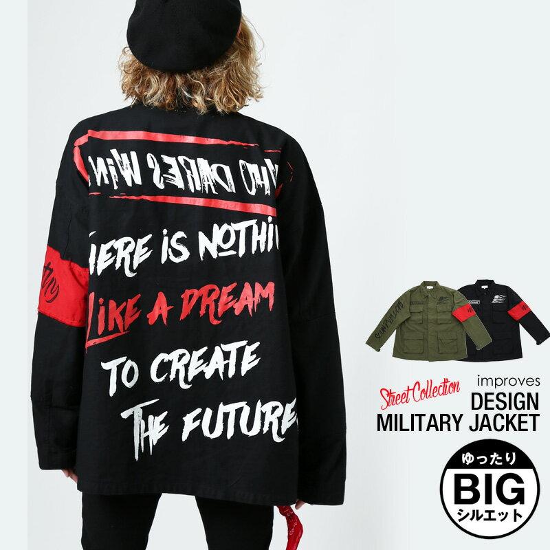 デザインミリタリージャケット