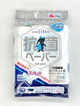 【公式】アイムミラクルくるsoujikko70周×3本KU-C03411袋日本製カーペット強粘着抗菌粘着式クリーナースペアゾウさんおしゃれオススメ掃除おすすめペット毛きれいキレイに切り取るキレイに切れるカットしやすい