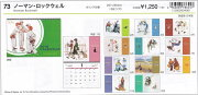 カレンダー ノーマン・ロックウェル 1000093406