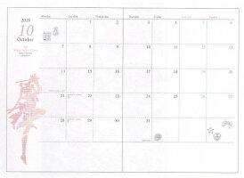 セーラームーン/2020年月間B6手帳