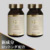 送料無料GS(お買い得2個セット)