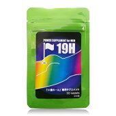 19H(メンズサプリ)活力精力的な活動を求める男性向け(単品)精力剤ではなくサプリメント