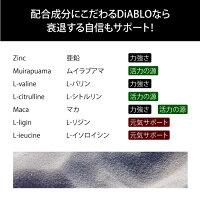 DIABLO(ディアブロ)(単品)