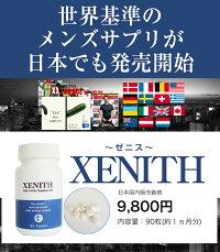 自信増大サプリXENITH(ゼニス)(単品)
