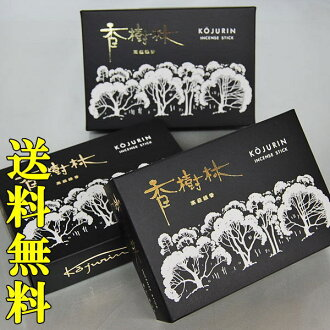 Rose scent of sandalwood incense 3 box set ball first Hall with smoke incense home practical incense memorial gifts