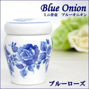 【ミニ骨壺ブルーオニオン】ブルーローズ