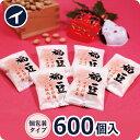【福豆・和紙(小) 600個】節分 豆まき 煎り大豆 個包装...