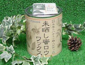 【完全自然素材の無漂白ワックス!】未晒し蜜ロウワックス 1リットル缶【蜜ろうワックス/蜜蝋...