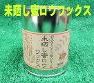 自然蜜ろうワックス(300ミリリットル缶)