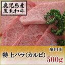 国産黒毛和牛 特上カルビ 焼肉用 500g【鹿児島】【薩摩】