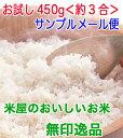 【お試し450g】送料無料!米屋のおいしいお米無印逸品 2