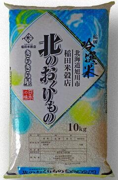 旭川発北海道産ブレンドきらきら星(10kg)