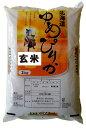 【令和2年産 2年産 新米 】旭川発北海道産ゆめぴりか(2kg)<玄米>