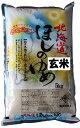 【令和元年産 新米 1年産】旭川発北海道産ほしのゆめ(5kg)<玄米>