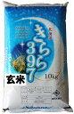 【令和元年産 新米 1年産】旭川発北海道産きらら397(10kg)<玄米>