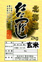 【令和元年産 1年産】旭川発北海道産ななつぼし(2kg)<玄米>