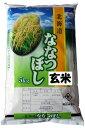 【令和元年産 1年産】旭川発北海道産ななつぼし(5kg)<玄米>
