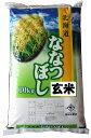 【令和元年産 1年産】旭川発北海道産ななつぼし(10kg)<玄米>