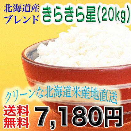 旭川発北海道産ブレンドきらきら星(20kg)【送料無料...