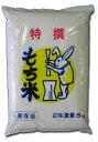 北海道産もち米(5kg)