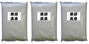 最低価格!米屋のおいしいお米無印逸品(30kg)