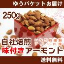 味付きアーモンド250g(塩付き)【自社工場/焙煎・味付け】【送料無料/ゆうパケット】