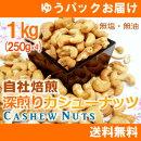 【送料無料】深煎りカシューナッツ1kg(250g×4個入)【自社工場焙煎/直送!】