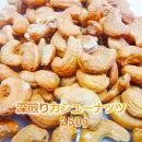 深煎りカシューナッツ250g