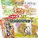 【豆菓子】いなだ豆人気詰め合わせセット