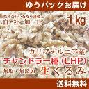 【生くるみ1kg(250g×4個入)(無添加・無塩)生クルミ【オメガ3脂肪酸が豊富】【小分け包装】【保存にも便利】【チャンドラー種/LHP】