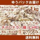 【健康食品】【送料無料】【チャンドラー種/LHP】カリフォルニア産生くるみ(無添加・無塩)1kg