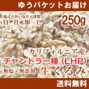 【健康食品】【送料無料】【チャンドラー種/LHP】カリフォルニア産生くるみ(無添加・無塩)250g