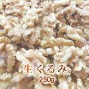 【健康食品】【送料無料】【チャンドラー種/LHP】カリフォルニア産生くるみ250g