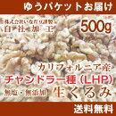 【健康食品】【送料無料】【チャンドラー種/LHP】カリフォルニア産生くるみ(無添加・無塩)500g(250g×2入)
