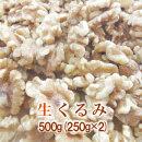 【健康食品】【送料無料】【チャンドラー種/LHP】カリフォルニア産生くるみ500g(250g×2入)