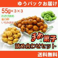 豆菓子詰め合わせセット3種類を3個ずつ詰合せ(わさびまめ55g×3・いちみまめ55×3・雀の卵55g×3)