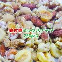 味付ミックスナッツ250g×3個入り【送料無料】【訳アリ】【...