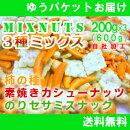 3種ミックス200g×3個入(柿の種・素焼きカシューナッツ・のりセサミスナック)