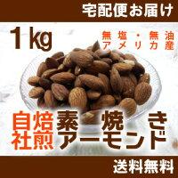 素焼きアーモンド1kg(無塩・無油)