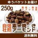 素焼きアーモンド250g(無塩・無油)